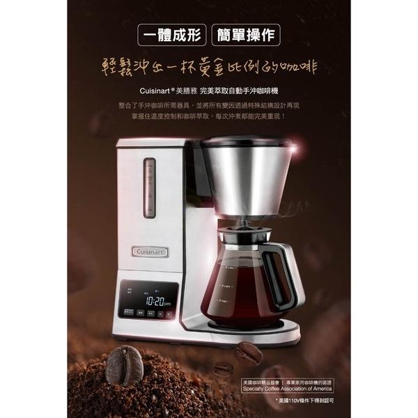 (加贈CBM-18NTW磨豆機)Cuisinart 美膳雅 完美萃取自動手沖咖啡機 CPO-800TW