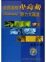 二手書博民逛書店 《全民英檢初級聽力大躍進(附2CD)》 R2Y ISBN:9867971353│優百科編輯小組