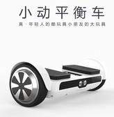 平衡車 litbot小動電動車大人小孩兒童8-12成年代步車兩輪一體式自平衡車 mks聖誕節