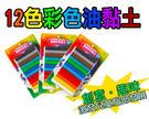 12色 彩色油黏土(24包入) 創意黏土 益智趣味 學生兒童 腦部發展  模型 手工藝家政 CNS(M)63028