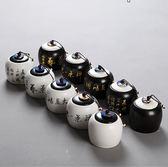 粗陶青瓷陶瓷 紫砂小號茶罐子 茶葉罐 茶葉盒 密封罐小罐茶『新佰數位屋』