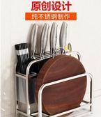 置物架不銹鋼刀架廚房用品砧板菜刀架菜板架子刀座置物架收納架  提拉米蘇