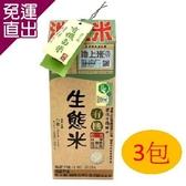 池上陳協和 有機生態米-白米 1.5公斤/3包組【免運直出】
