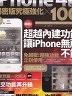【二手書R2YB】b 2011年12月初版1刷 eLife129《iPhone