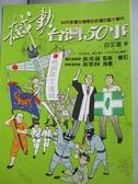 【書寶二手書T3/歷史_HBX】撼動台灣50事_白文進