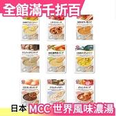 【10包組】日本 MCC 世界風味 濃湯系列 濃湯包 玉米濃湯 蛤蜊濃湯 番茄濃湯 上班族【小福部屋】