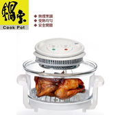 【艾來家電】 【分期零利率+免運】 鍋寶 全能 烘烤鍋 烤雞 烤番薯 CO-1002