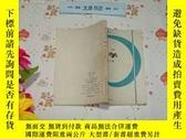 二手書博民逛書店罕見81年上海市高中課本《數學-立體幾何(內無寫劃)》文泉老課本