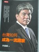 【書寶二手書T2/傳記_JSM】台灣如何成為一流國家_李鴻源