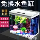 魚缸 森森智慧魚缸 客廳 小型水族箱創意家用免換水生態玻璃桌面金魚缸 MKS阿薩布魯