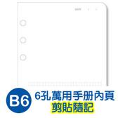 珠友 BC-83209 B6/32K  6孔滑動夾/萬用手冊內頁(剪貼隨記)