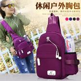 新款胸包布背包戶外運動斜背騎行包胸前旅游男女包韓版女單肩背包  卡布奇諾