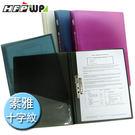【清倉超低價】$17.5/個 外銷精品檔案夾 環保無毒台灣製 HFPWP(120入/件)E307-120
