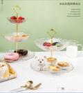 多層水果盤客廳家用茶幾蛋糕托盤玻璃零食盤糖果盒點心甜品展示架 Korea時尚記