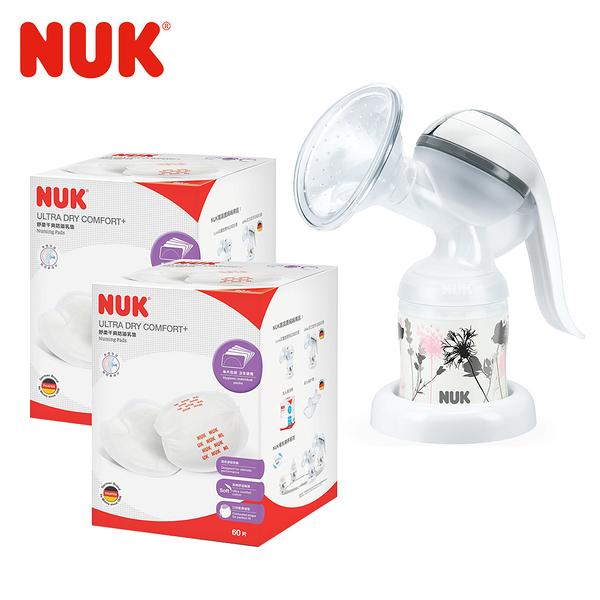 德國NUK-JOLIE靈巧型手動吸奶器+超乾爽拋棄式防溢乳墊60片*2入
