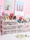 網紅化妝品收納盒宿舍置物架桌面收納架整理家用大容量多層抽屜式 夢幻小鎮