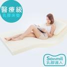 【sonmil乳膠床墊】醫療級 5公分 單人加大床墊3.5尺 基本型_取代獨立筒床墊彈簧床墊