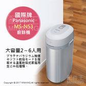 空運Panasonic 國際牌MS N53 廚餘處理機廚餘桶環保廚餘機溫風乾燥