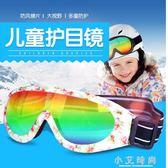 護目鏡防風沙灰塵打水槍滑雪小孩男女兒童玩遊戲騎行眼鏡 小艾時尚