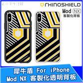犀牛盾 Mod NX 客製化透明背板 iPhone ixs max ixr ix i8 i7 背板 硬派幾何犀牛盾