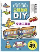 立體美勞DIY:交通工具【立體勞作書】