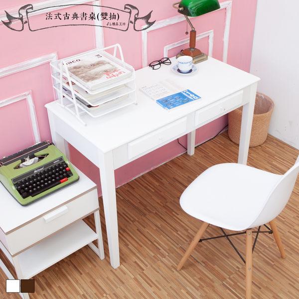 【JL精品工坊】法式古典書桌(二抽原木)限時免運$1490/電腦桌/立鏡/書桌/辦公桌