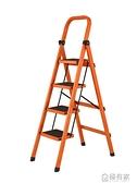 梯子家用摺疊梯人字梯加厚室內行動樓梯伸縮梯步梯多功能扶梯  ATF  全館鉅惠