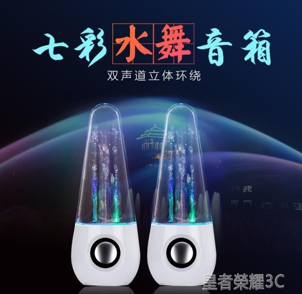 電腦喇叭 創意噴水噴泉水舞筆電台式機電腦音響迷你USB2.0音箱家用重低音炮七彩燈