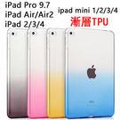 漸層殼 iPad Pro 9.7 Min...