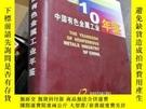 二手書博民逛書店罕見中國有色金屬工業2010年Y282666 本書編寫組 本書出版社