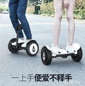 兒童便攜平衡車雙輪成年越野代步車8-12智能兩輪體感思維車電動 PA4040『科炫3C』