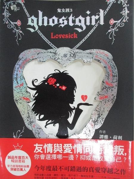 【書寶二手書T5/一般小說_BFR】鬼女孩3:Lovesick_譚雅.荷利