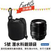 放肆購 Kamera S號 潛水料鏡頭袋 鏡頭 保護袋 保護包 保護套 鏡頭套 鏡頭筒 短鏡 X鏡 定焦鏡 標準鏡