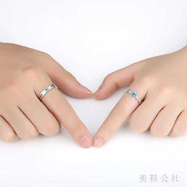情侶戒指開口活口戒指韓版學生簡約情侶戒指一對價 ZB468『美鞋公社』