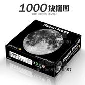 月球拼圖1000片成年減壓大型月亮十二星座宮地球高難度手工3d立體【時尚大衣櫥】