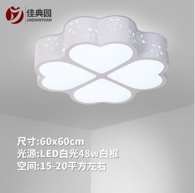 免運 led吸頂燈創意四葉草婚房臥室燈溫馨房間燈具婚房簡約現代客廳燈(白框60cmLED白光48W)