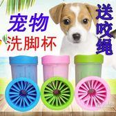 狗狗爪子神奇洗腳杯神器貓貓大型犬貓自動器寵物洗腳杯狗子