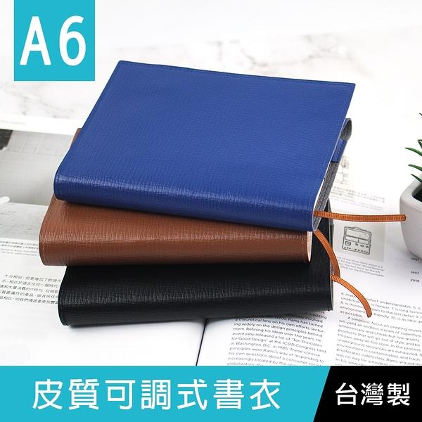 【網路/直營門市限定】珠友 SC-05028 A6/50K 皮質可調式書衣/書皮/書套