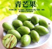 【果之蔬】青芒果(製做情人果)【2台斤±10%含箱重】