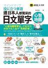 連日本人都驚呆的日文單字心智地圖(附1CD 17組拉頁)