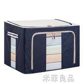 牛津布紡衣服收納箱布藝整理箱儲物箱收納盒特被子衣物收納袋 『米菲良品』