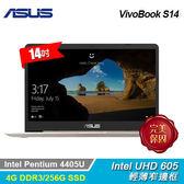 【ASUS 華碩】VivoBook S14 S406UA-0373C4405U 14吋輕薄筆電 冰柱金