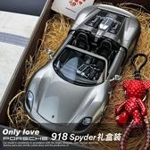 汽車模型 1:18保時捷918超跑跑車模型仿真合金汽車模型收藏擺件大