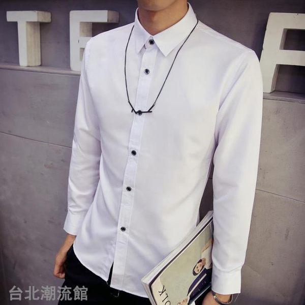 秋季純色長袖襯衫男士韓版修身型青少年休閒白色襯衣 男裝衣服寸