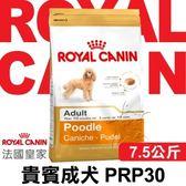 ROYAL CANIN 法國皇家 PRP30貴賓成犬專用配方 7.5kgX1包