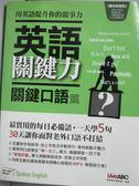 【書寶二手書T4/語言學習_PEM】英語關鍵力-關鍵口語篇數位學習版_希伯崙編輯部