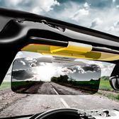 加厚防遠光燈防眩鏡遮陽板夜視鏡司機護目鏡防炫目鏡汽車用品 全館免運