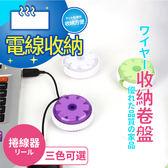 電線收納捲盤滑鼠線收納捲盤USB線線盒充電線捲線器