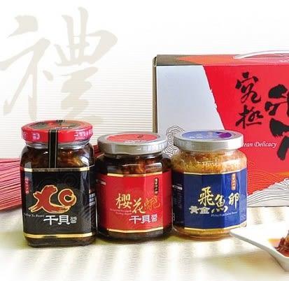 【究極醬道】XO干貝醬,櫻花蝦干貝醬,飛魚卵醬 精選三入組