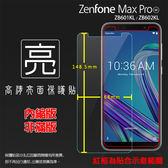◆亮面螢幕保護貼 ASUS 華碩 ZenFone Max Pro (M1) ZB601KL/ZB602KL X00TD 保護貼 軟性 亮貼 亮面貼 保護膜